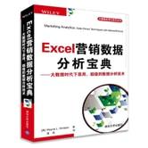 Excel营销数据分析宝典:大数据时代下易用、超值的数据分析技术/大数据应用与技术丛书