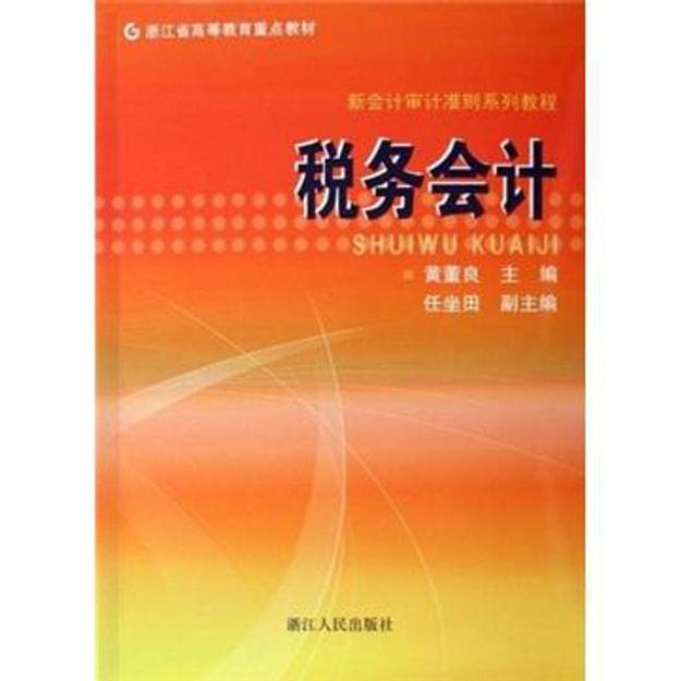 商品详情 - 新会计审计准则系列教程:税务会计 - image  0
