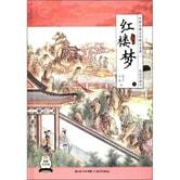 中国古典文学四大名著:红楼梦(下)(彩绘珍藏本)