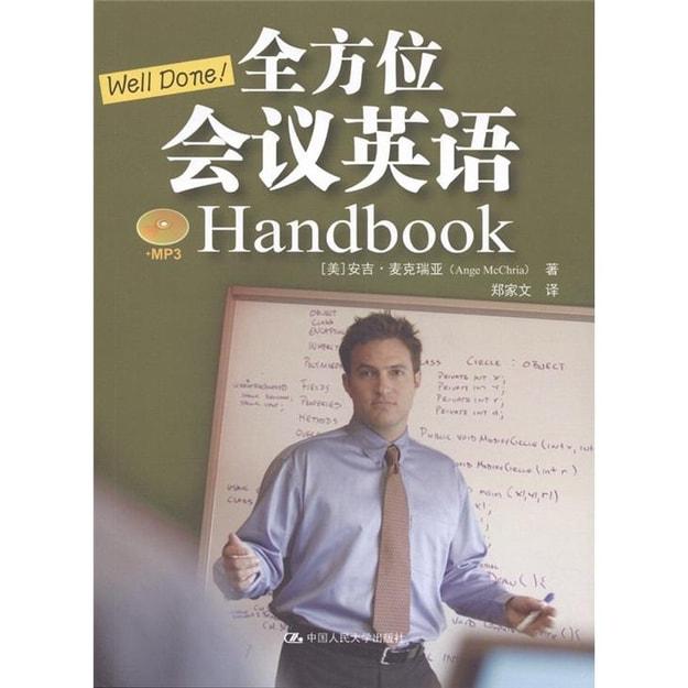 商品详情 - Well Done!全方位会议英语Handbook(附MP3光盘1张) - image  0