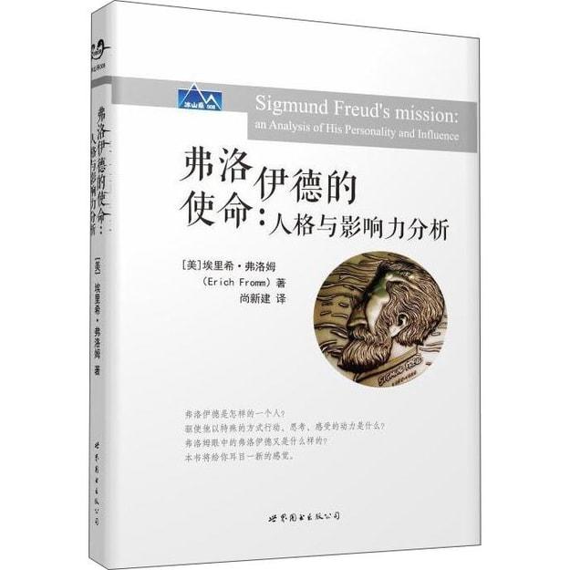 商品详情 - 弗洛伊德的使命:人格与影响力分析 - image  0