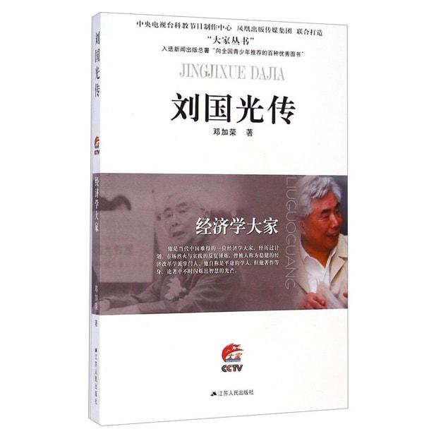 商品详情 - 大家丛书·刘国光传:经济学大家 - image  0