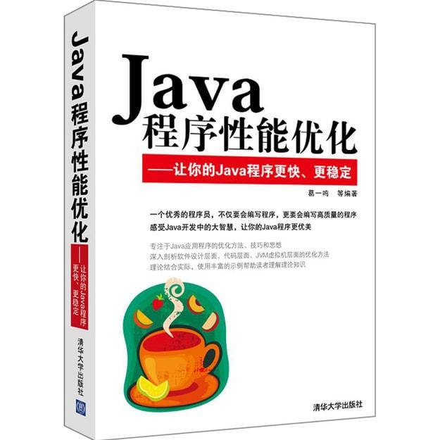 商品详情 - Java程序性能优化:让你的Java程序更快、更稳定 - image  0