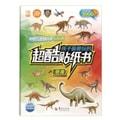 孩子最爱玩的超酷贴纸书:恐龙