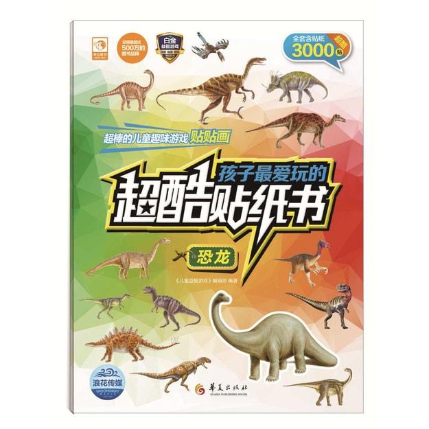 商品详情 - 孩子最爱玩的超酷贴纸书:恐龙 - image  0