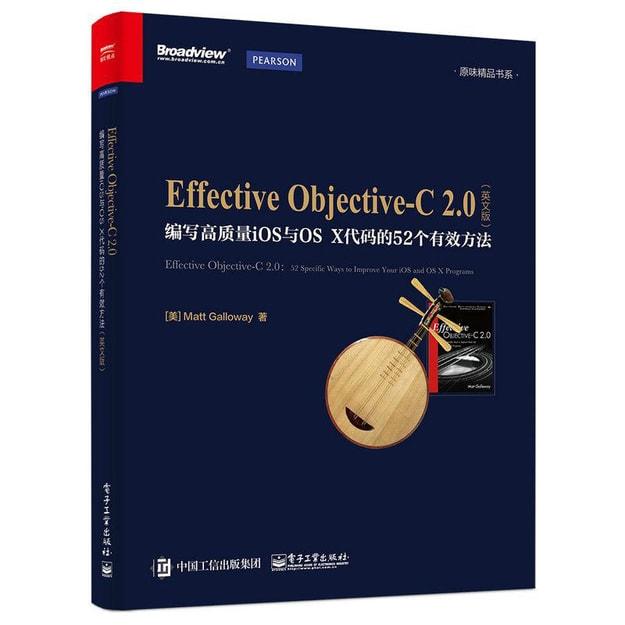 商品详情 - Effective Objective-C 2.0:编写高质量iOS与OS X代码的52个有效方法(英文版) - image  0