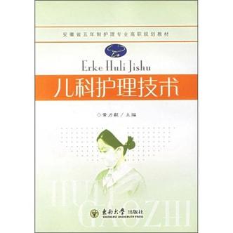 安徽省五年制护理专业高职规划教材:儿科护理技术