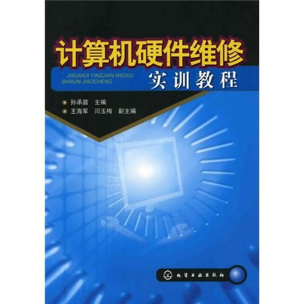 商品详情 - 计算机硬件维修实训教程 - image  0