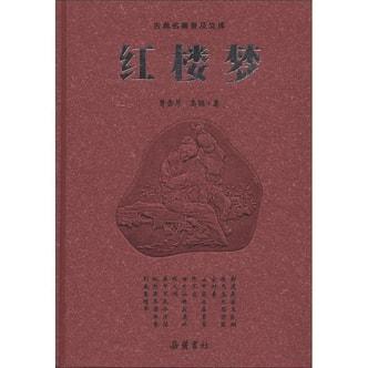古典名著普及文库:红楼梦