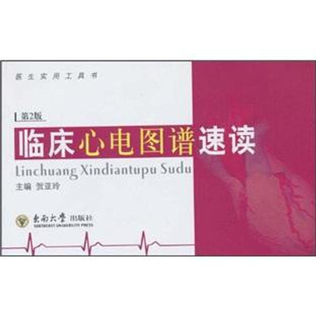 商品详情 - 临床心电图谱速读 - image  0