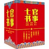 官事七书 (书盒 套装全7册)