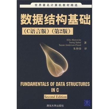 世界著名计算机教材精选:数据结构基础(C语言版)(第2版)