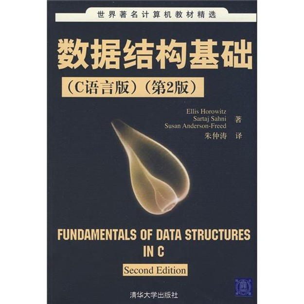 商品详情 - 世界著名计算机教材精选:数据结构基础(C语言版)(第2版) - image  0