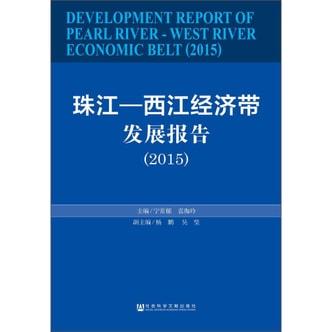珠江—西江经济带发展报告(2015)