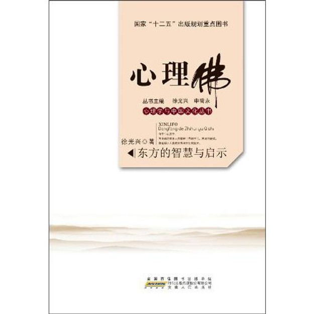 商品详情 - 心理学与中国文化丛书·心理佛:东方的智慧与启示 - image  0