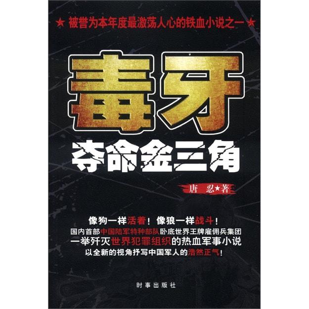 商品详情 - 毒牙:夺命金三角 - image  0
