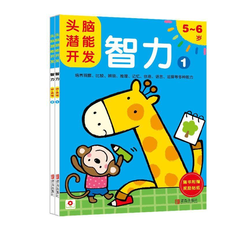 邦臣小红花·头脑潜能开发:智力5-6岁(套装共2册) 怎么样 - 亚米网