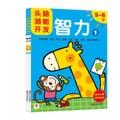 邦臣小红花·头脑潜能开发:智力5-6岁(套装共2册)