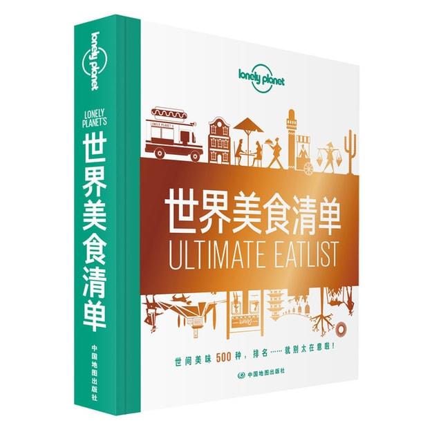 商品详情 - 世界美食清单-LP孤独星球Lonely Planet旅行读物 - image  0