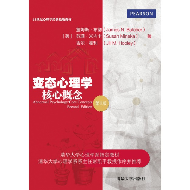 商品详情 - 变态心理学:核心概念(第2版)/21世纪心理学经典原版教材 - image  0