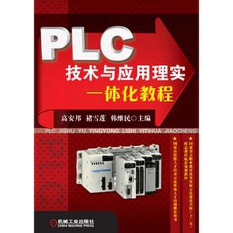 PLC技术与应用理实一体化教程