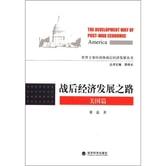 世界主要经济体战后经济发展丛书:战后经济发展之路(美国篇)