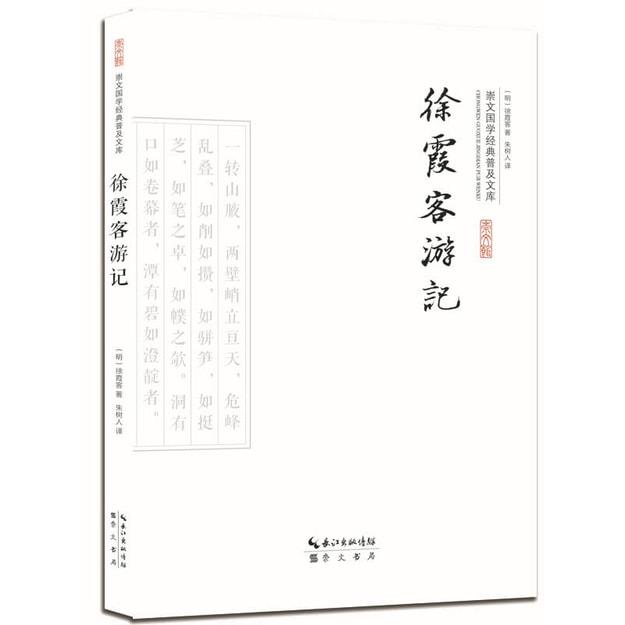 商品详情 - 徐霞客游记 - image  0