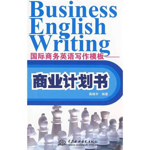 商品详情 - 国际商务英语写作模板:商业计划书 - image  0