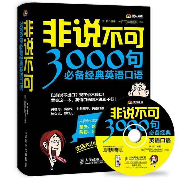 商品详情 - 非说不可:3000句必备经典英语口语 - image  0
