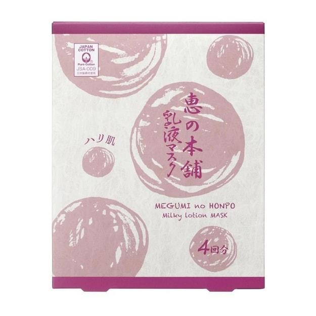 商品详情 - 日本惠之本铺 蜂蜜弹力滋润乳液面膜 4片入 - image  0