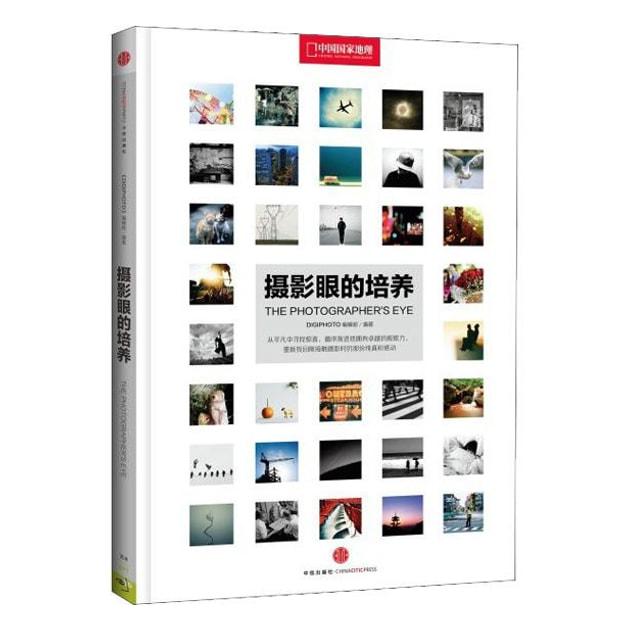 商品详情 - 摄影眼的培养 - image  0