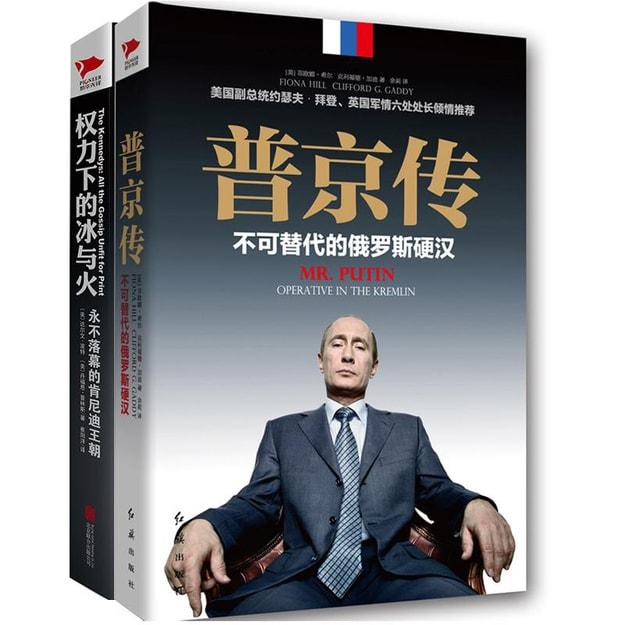 商品详情 - 从普京到肯尼迪:最高权利的组合(套装共2册) - image  0