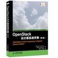 OpenStack云计算实战手册(第2版)