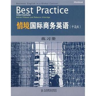 情境国际商务英语(中高级):练习题