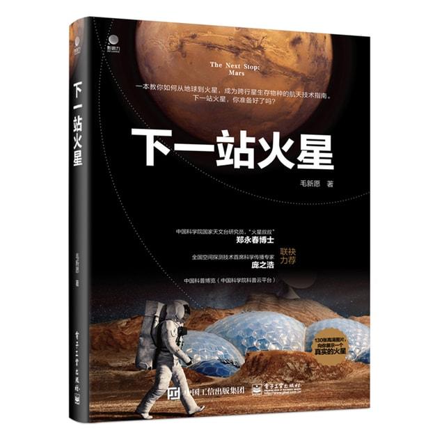 商品详情 - 下一站火星 - image  0