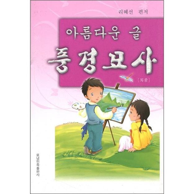 商品详情 - 美丽的文章:写景(朝鲜文) - image  0