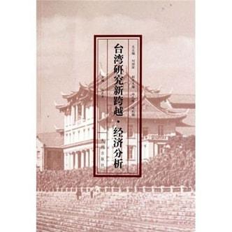 台湾研究新跨越:经济分析