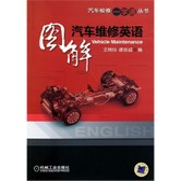 图解汽车维修英语