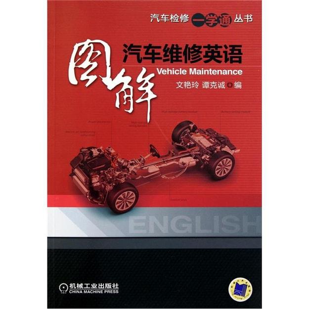 商品详情 - 图解汽车维修英语 - image  0