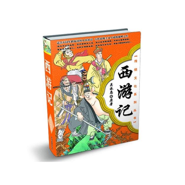 商品详情 - 传统文化系列丛书:西游记 - image  0
