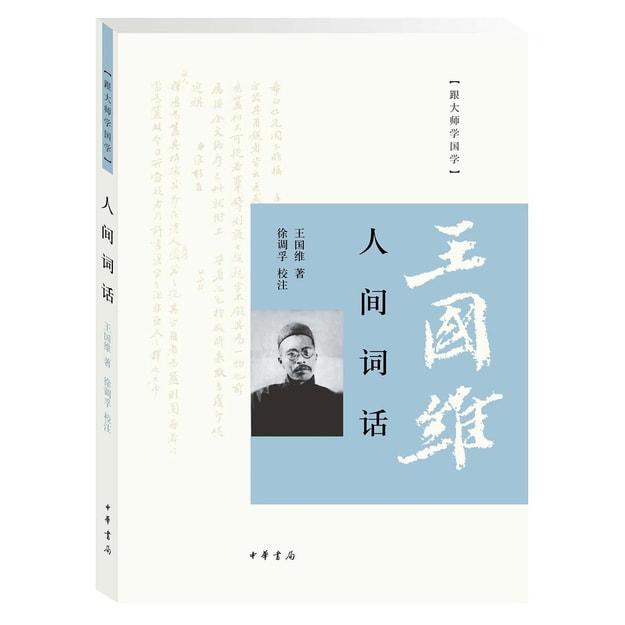 商品详情 - 王国维人间词话 - image  0