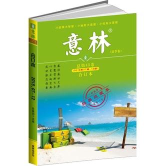 意林合订本(2015年07期-12期·总第45卷)