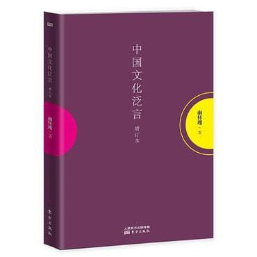 南怀瑾作品集1 中国文化泛言(增订本)