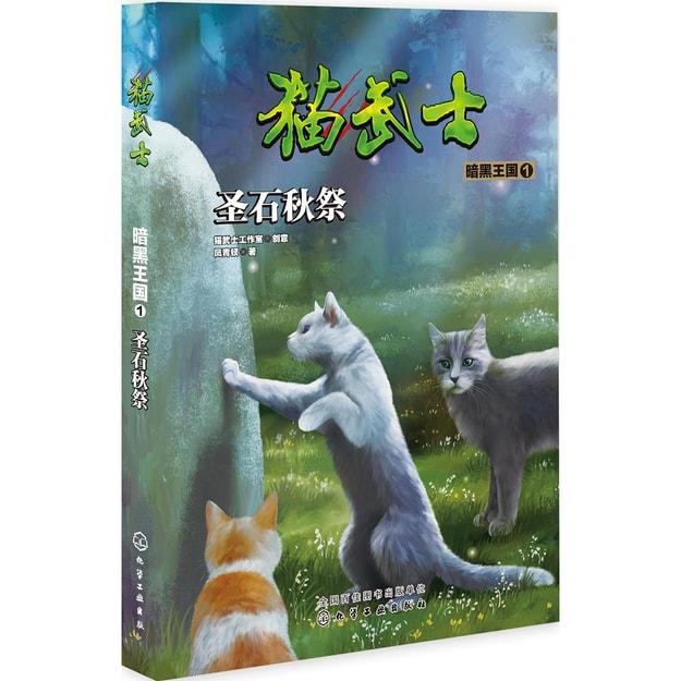商品详情 - 猫武士·暗黑王国1·圣石秋祭 - image  0