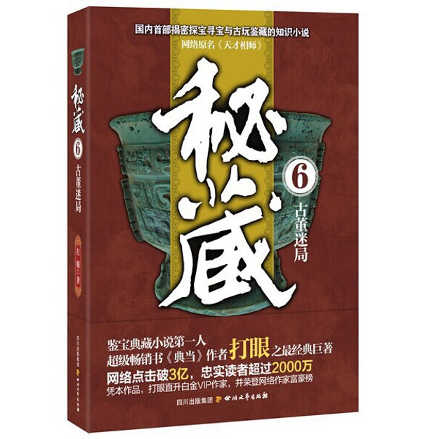 商品详情 - 秘藏6:古董迷局 - image  0