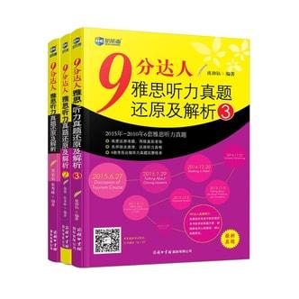 新航道 9分达人雅思听力真题还原及解析1、2、3(套装共3册)