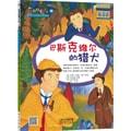 世界推理小说名侦探福尔摩斯系列:巴斯克维尔的猎犬