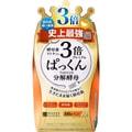 【日本直邮】陈数同款SVELTY丝蓓缇pakkun3倍糖分解酵母植物酵素100粒