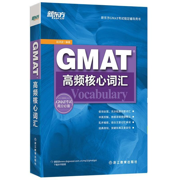 商品详情 - 新东方 GMAT高频核心词汇 - image  0