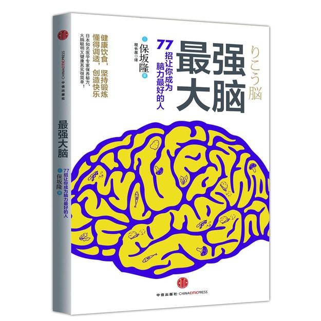 商品详情 - 最强大脑:77招让你成为脑力最好的人 - image  0